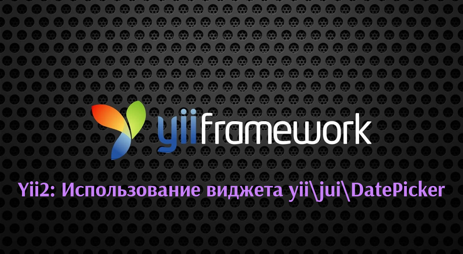 Yii2: Использование виджета yii\jui\DatePicker
