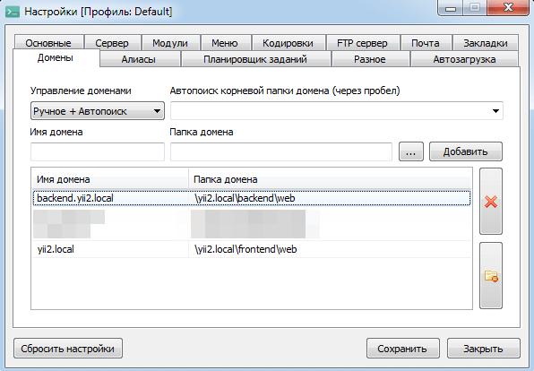 Настройка хостов в Open Server