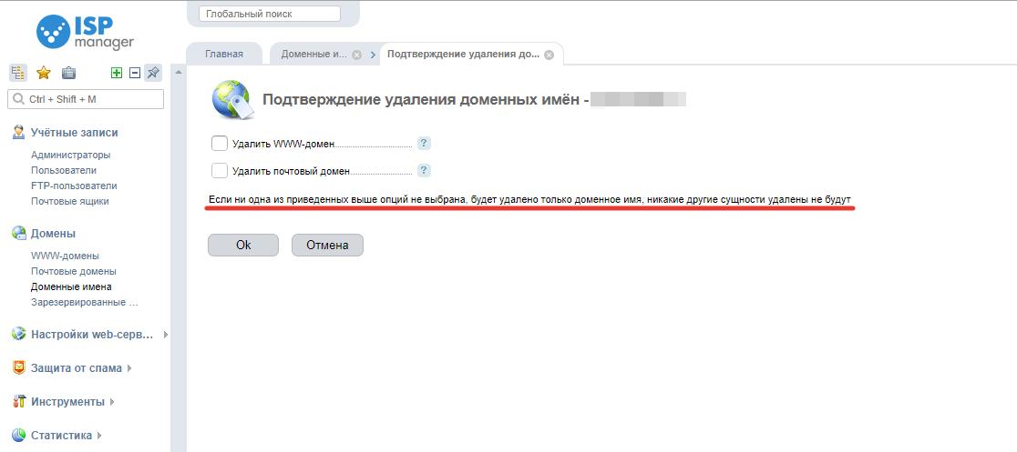 удалить записи о домене который перенесли 2 шаг